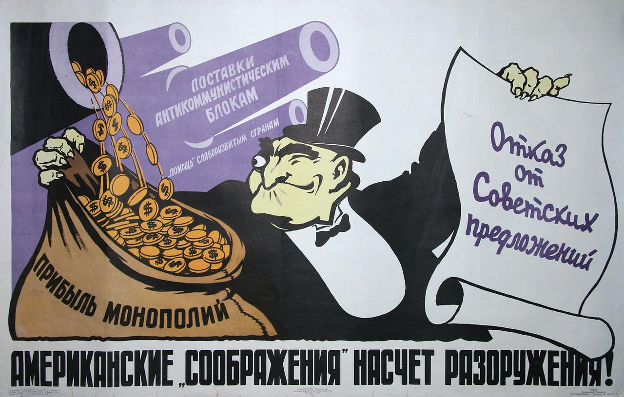 Плакат «Американские «соображения» насчет разоружения!». Художник Е.Малолетков. Тираж 150 000.1957