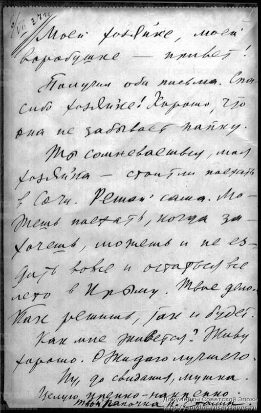 Анализируя почерк Сталина
