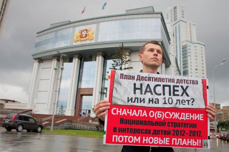 Пикет у здания правительства Свердловской области.jpg