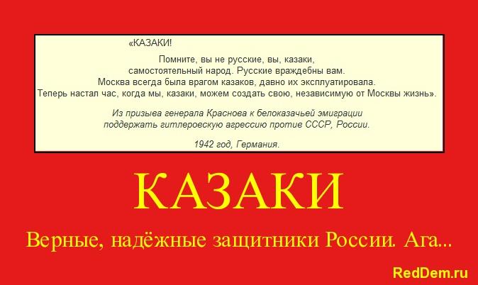 Краснов и его призыв к казакам.jpg