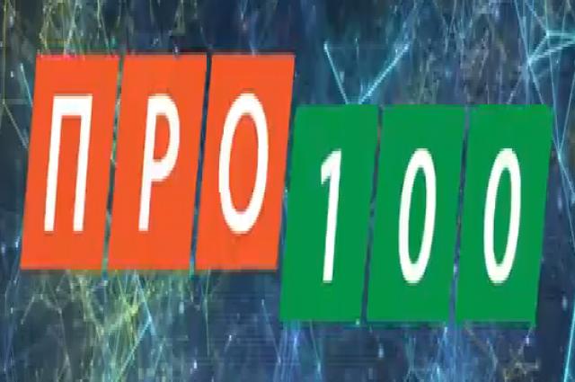 Платежная система ПРО100 получила статус национально значимой