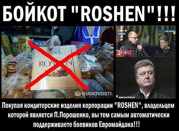Липецкая фабрика «Roshen» вопреки заявлениям Порошенко на пресс-конференции 29.12.14 присутствует на рынке РФ