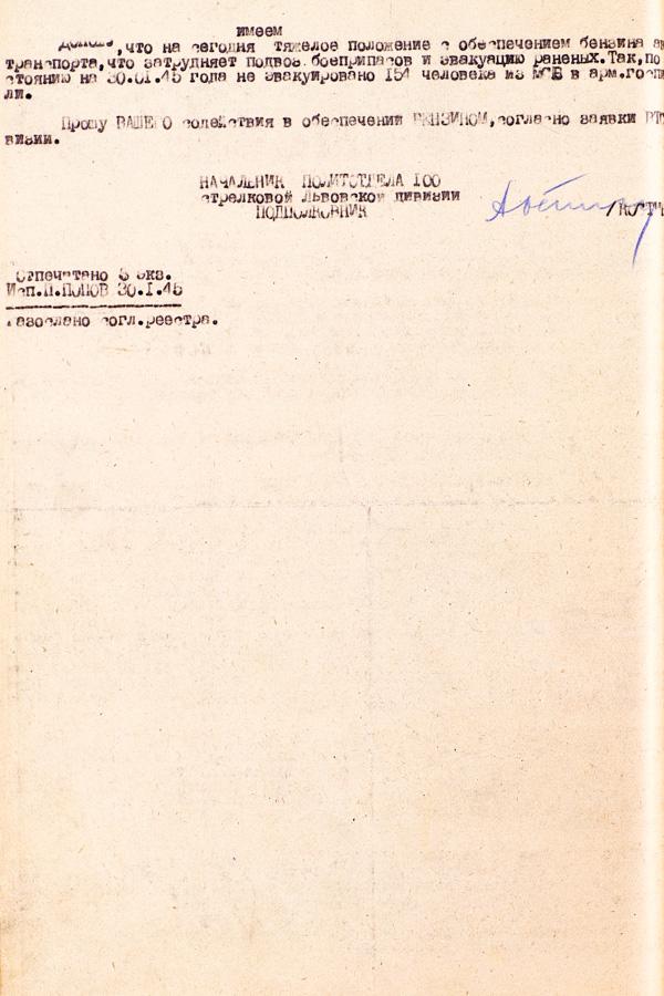 Конец спорам об освобождении Освенцима. МО РФ рассекретило исторические документы