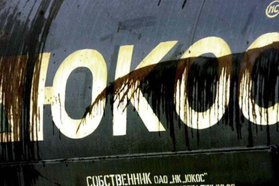 Экс-главюрист Ходорковского объявил слив ЮКОСа