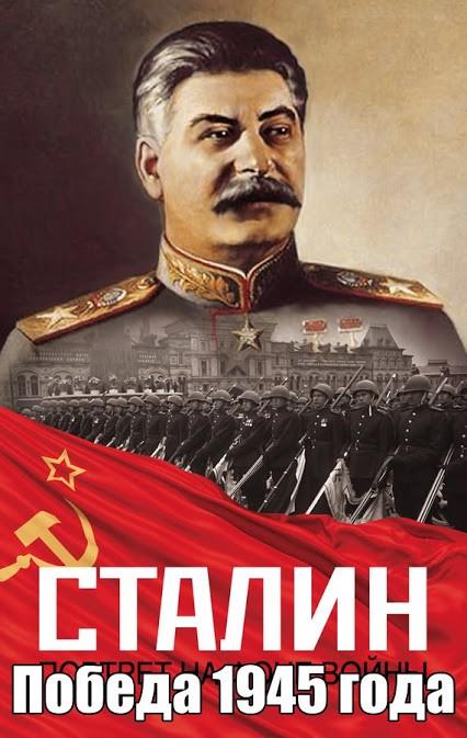 Сталин и война: исторические фальсификации Великой Победы