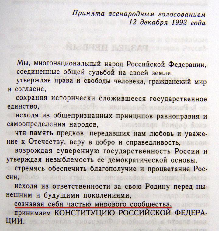 В Госдуму внесен проект поправок к преамбуле Конституции РФ