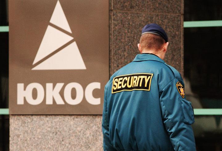В Бельгии арестовали государственные активы России