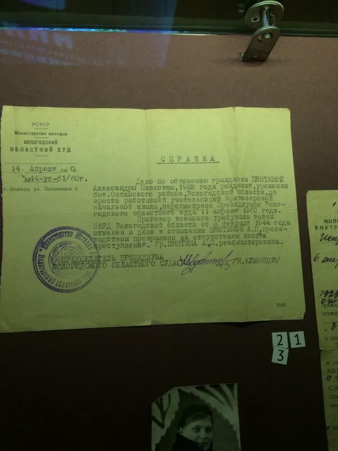 Лже-музей ГУЛАГа, как инструмент уничтожения России