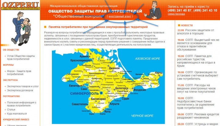 Генпрокуратура готовит уголовное дело против Общества защиты прав потребителей после призыва не ездить в Крым