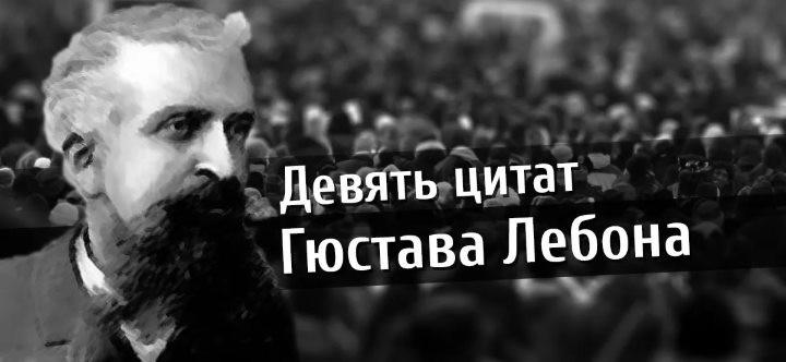 Николай Стариков. Девять цитат Гюстава Лебона