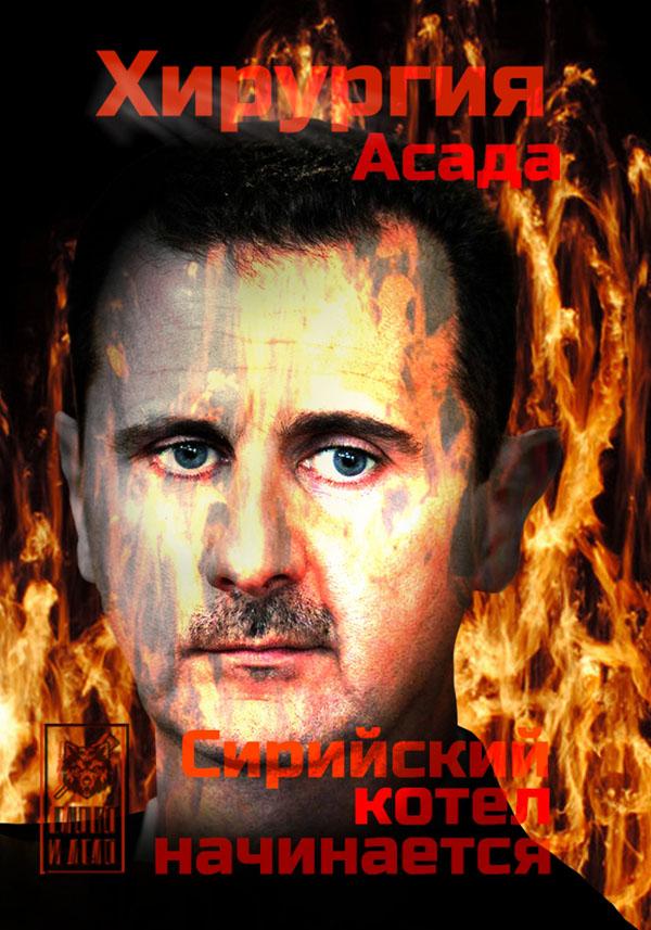Хирургия Асада. Сирийский котел начинается