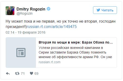 Рогозин ответил на заявление Обамы о мощи российской армии