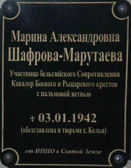 """""""Передайте, что я очень любила Родину. Прощайте, дети мои..."""" (о Марине Марутаевой)"""