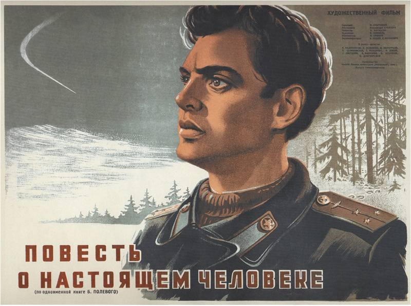 Алексей Маресьев. История настоящего человека