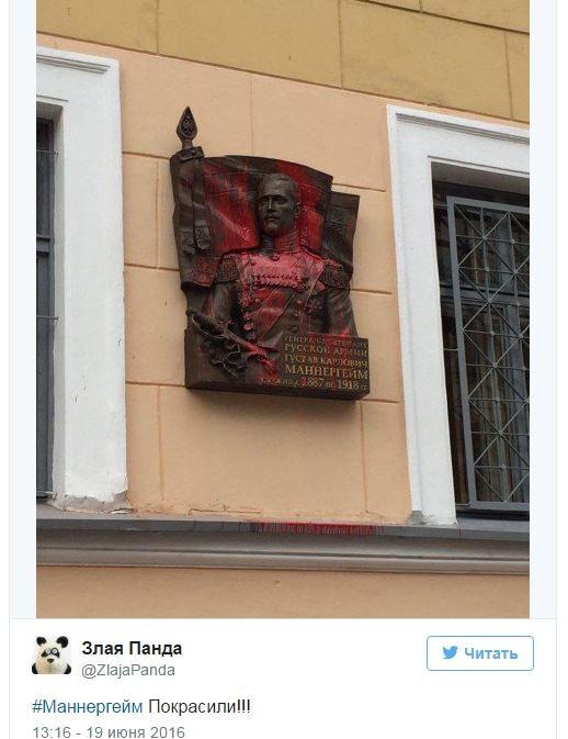 В Петербурге памятную доску Маннергейма облили красной краской