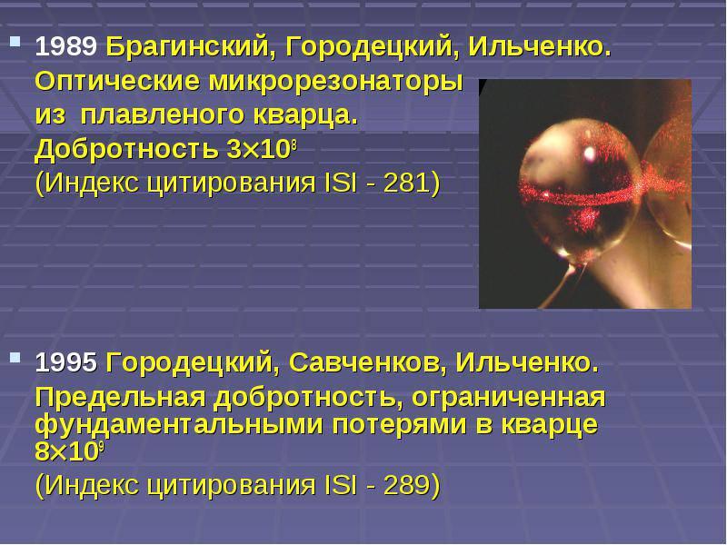 Российские учёные научились создавать микрорезонаторы с высокой точностью