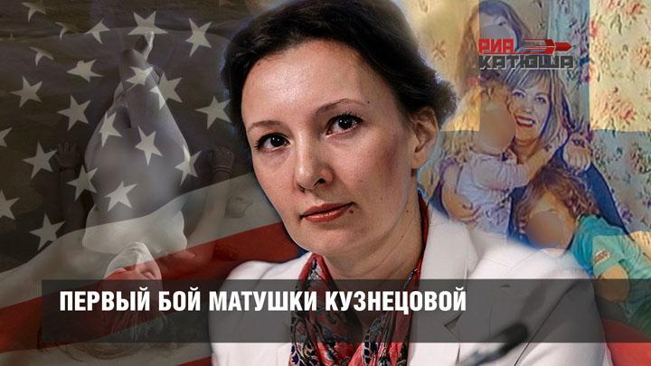 Первый бой матушки Кузнецовой: Ювенально-педофильское лобби идёт в атаку