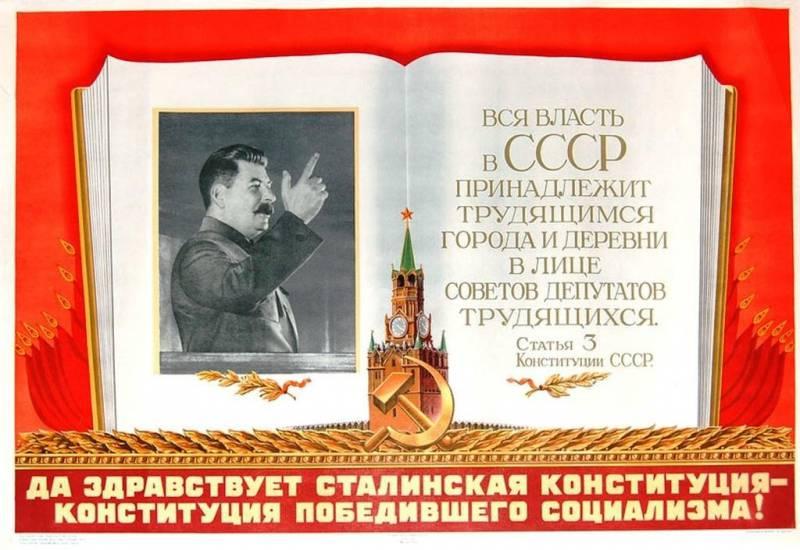 Сталинская Конституция — конституция победившего социализма