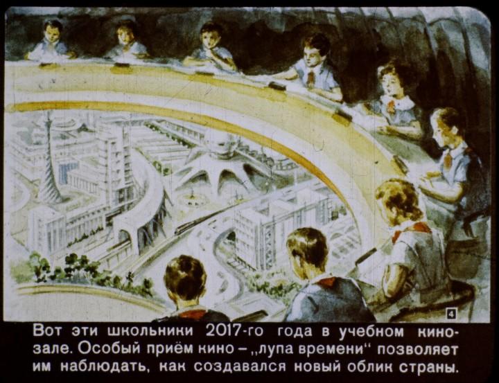 Как в 1960 году представляли 2017-й
