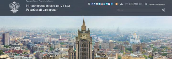 МИД России будет публиковать на своём сайте разоблачения иностранных СМИ