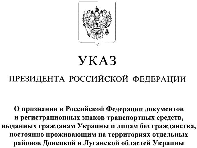 Указ президента России о признании документов ДНР и ЛНР