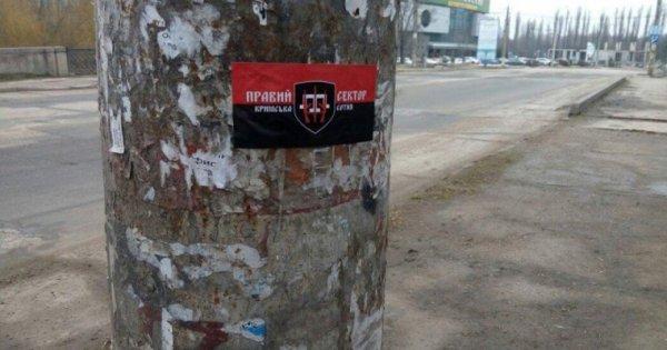 В Крыму начали разбрасывать листовки «Правого сектора»