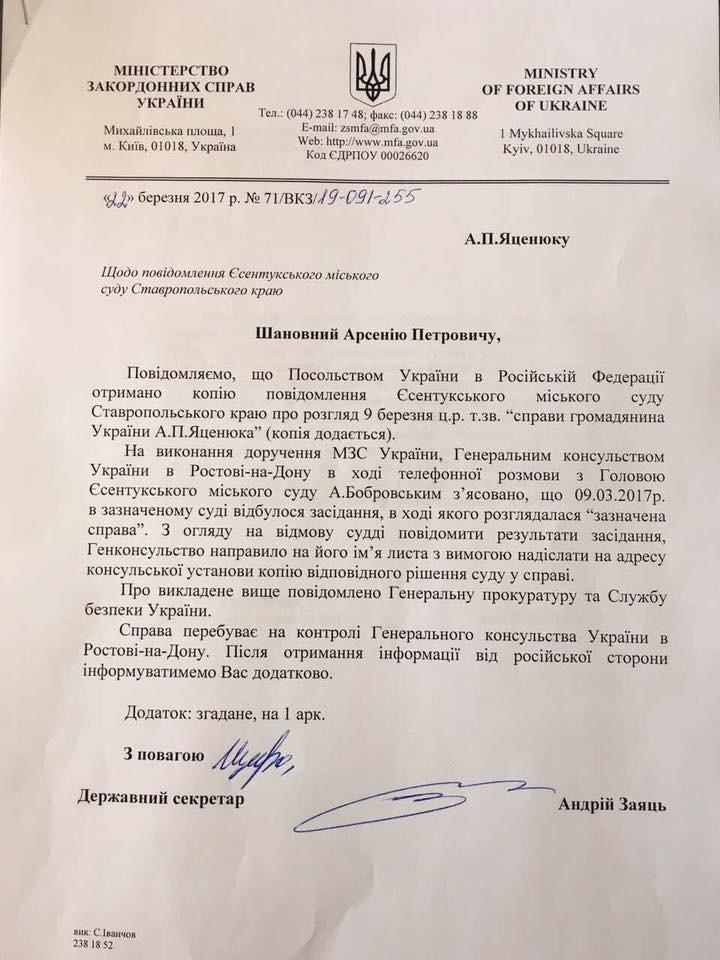 Суд в Ессентуках постановил арестовать Яценюка за бандитизм