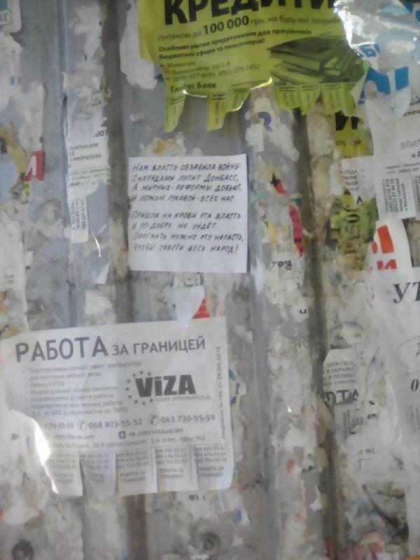 В Николаеве появились листовки, анонсирующие «отстрел нацистов»