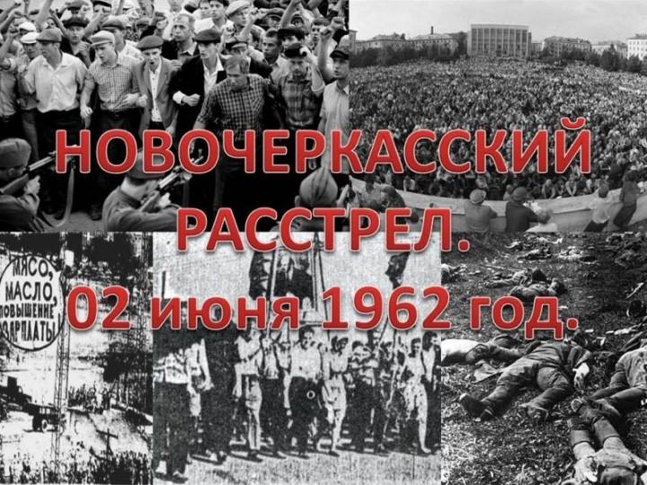 «Хрущёва — на мясо». Как в Новочеркасске рабочих расстреливали