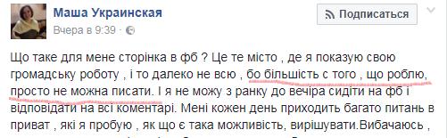 СБУ готовит «порошенкоюгенд» в Мариуполе!