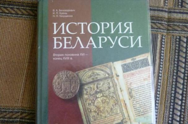 В Белоруссии теперь преподают историю Отечества на «новый лад»