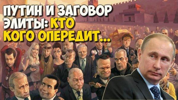 Перестановки в элите начнутся после выборов Путина