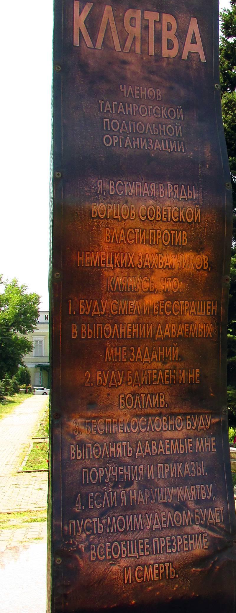 Таганрог. Антифашистское сопротивление южного города