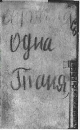Дневник Тани Савичевой. Девять страшных страниц