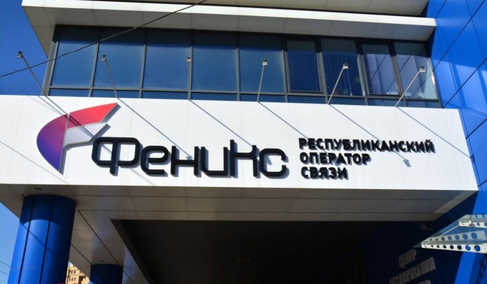 Номера мобильного оператора ДНР «Феникс» поменяют код страны на «+7»