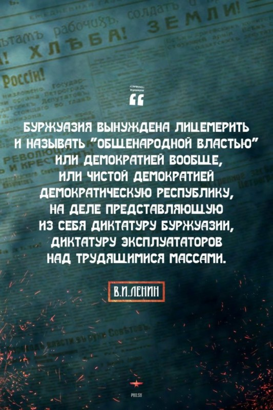Ленин-о-буржуазной-демократии-683x1024