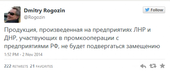 Дмитрий Рогозин: Продукция из ЛНР и ДНР не будет подвергаться импортозамещению   Русская весна