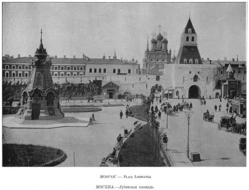 Россия в картинках, издание 1902 года