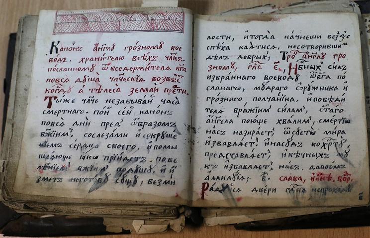 Часовник, открытый на сочинении «Канон Ангелу Грозному воеводе»