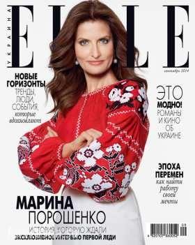 Супруга Порошенко сочла возможным позировать для гламурного журнала в разгар братоубийственной войны (видео) | Русская весна