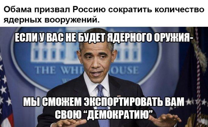 Дикий Запад: Саммит в США: Обама призвал Россию сократить ядерный арсенал