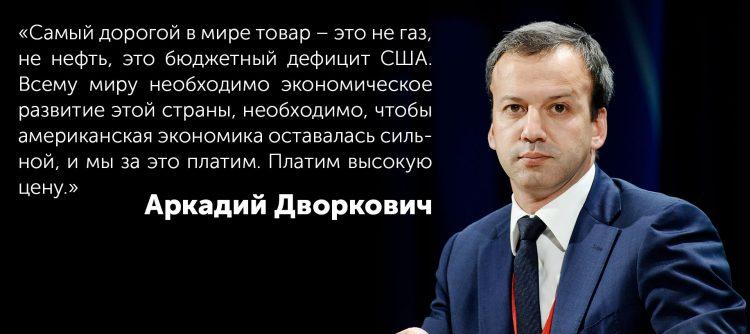 1_dvorkovich