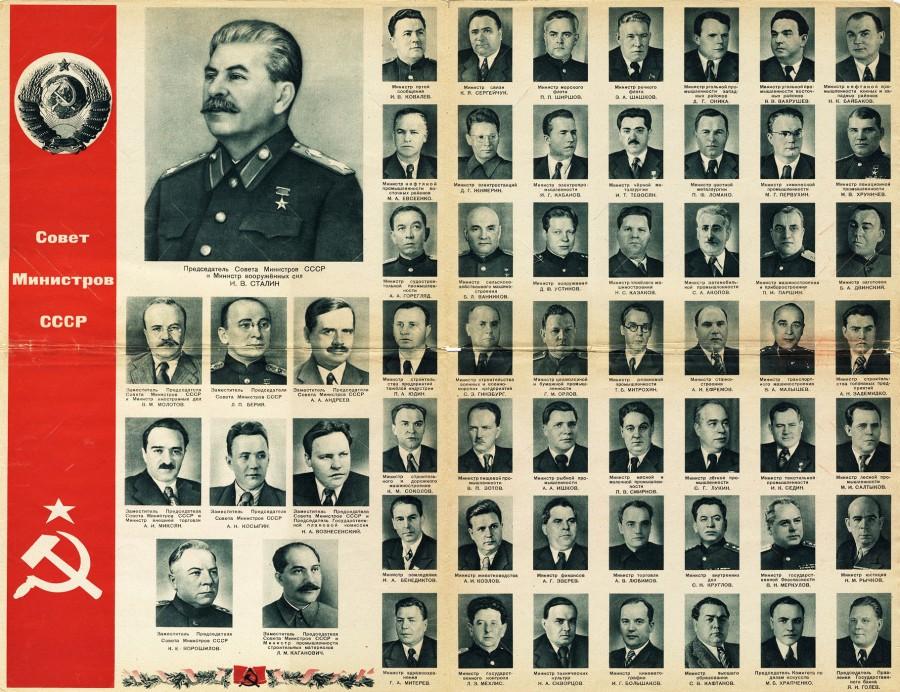 Сталинский Совет министров СССР