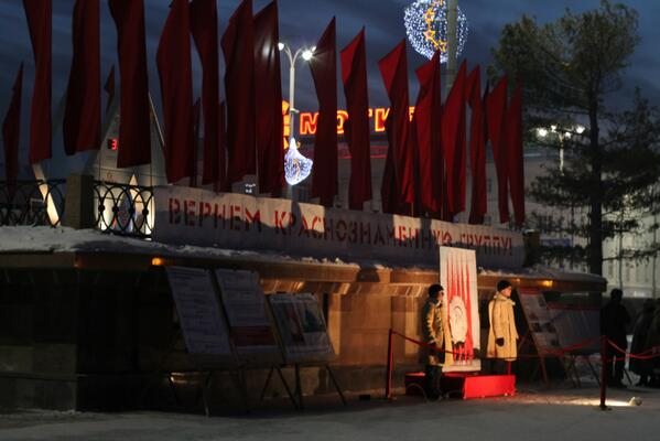 17Акция Вахта памяти 26 января 2014 года в Екатеринбурге.jpg