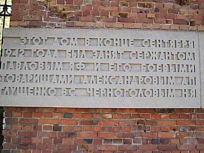 memorialnaya-doska
