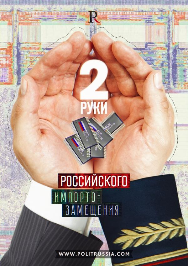 Две руки российского импортозамещения