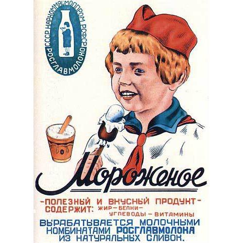 Поднебесная тоннами скупает российское мороженое