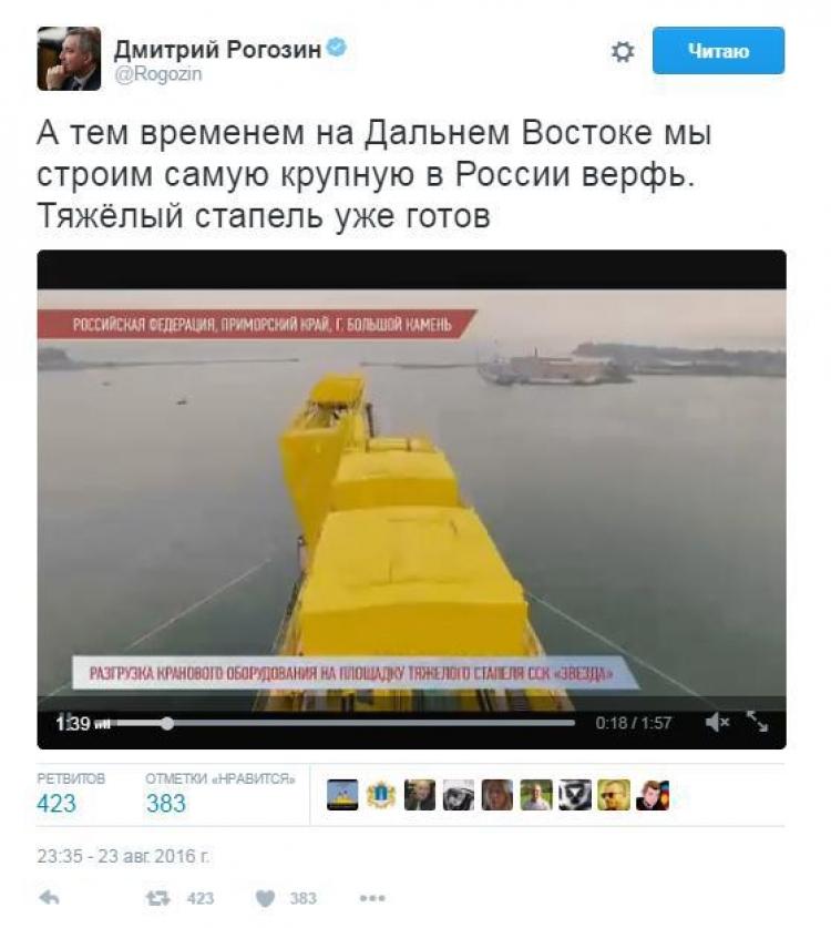 Рогозин рассказал о строительстве самой большой верфи в России