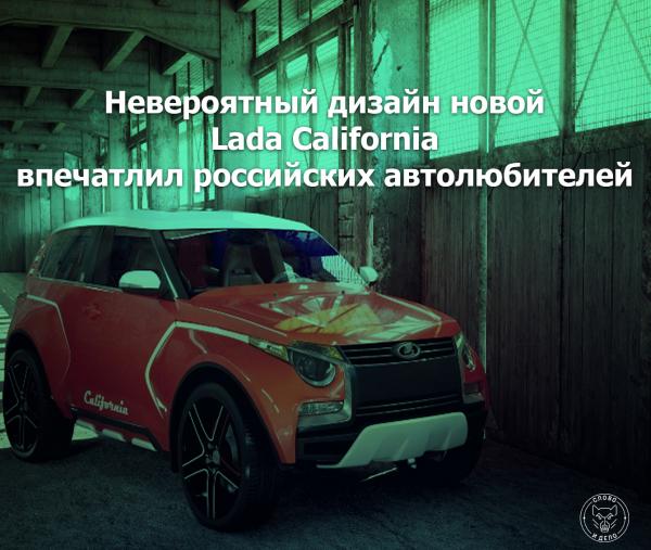 Невероятный дизайн новой Lada California впечатлил российских автолюбителей