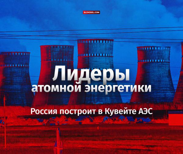 Лидеры атомной энергетики. Россия построит в Кувейте АЭС